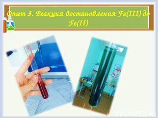 Опыт 3. Реакция востановления Fe(III) до Fe(II)
