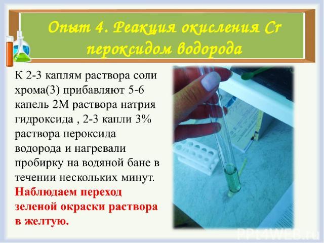 Опыт 4. Реакция окисления Cr пероксидом водорода
