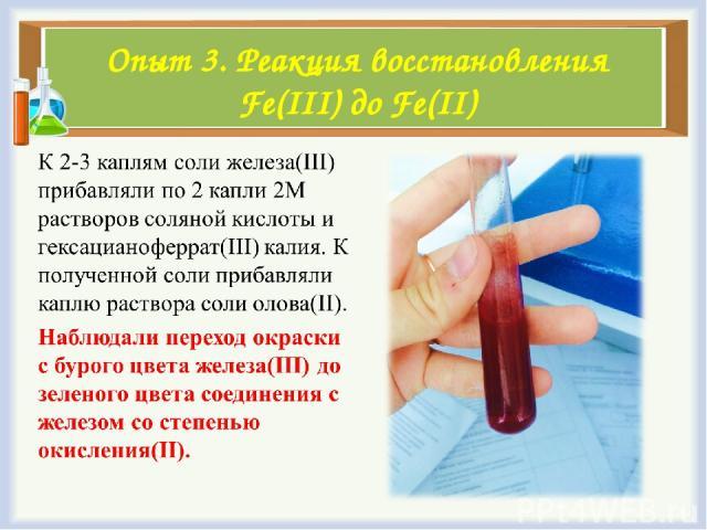 Опыт 3. Реакция восстановления Fe(III) до Fe(II)