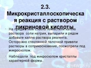 2.3. Микрокристаллоскопическая реакция с раствором пикриновой кислоты На предмет