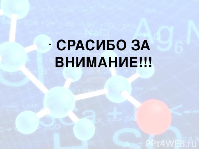 СРАСИБО ЗА ВНИМАНИЕ!!!