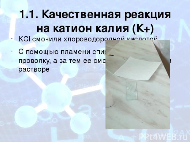 1.1. Качественная реакция на катион калия (К+) KCl смочили хлороводородной кислотой. С помощью пламени спиртовки нагрели проволку, а за тем ее смочили в полученном растворе