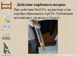 Действие карбоната натрия. При действии Na2CO3, на раствор соли серебра образова