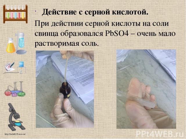 Действие с серной кислотой. При действии серной кислоты на соли свинца образовался PbSO4 – очень мало растворимая соль. http://linda6035.ucoz.ru/