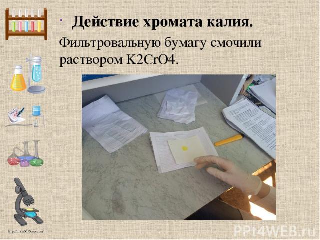 Действие хромата калия. Фильтровальную бумагу смочили раствором K2CrO4. http://linda6035.ucoz.ru/