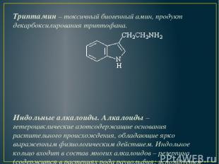 Триптамин –токсичный биогенный амин, продукт декарбоксилирования триптофана. Ин