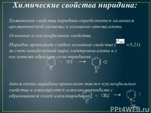 Химические свойства пиридина: Химические свойства пиридина определяются наличием