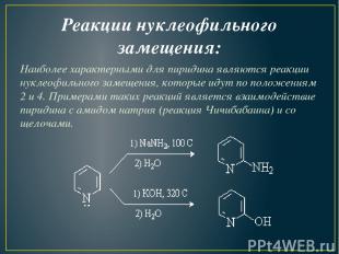 Реакции нуклеофильного замещения: Наиболее характерными для пиридина являются ре