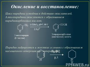 Окисление и восстановление: Цикл пиридина устойчив к действию окислителей. Алкил