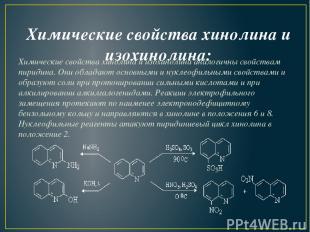Химические свойства хинолина и изохинолина: Химические свойства хинолина и изохи