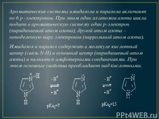 Ароматические системы имидазола и пиразола включают по 6p-электронов. При этом