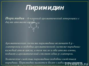 Пиримидин Пиримидин – 6-членный ароматический гетероцикл с двумя атомами азота.