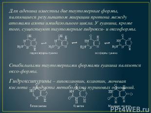 Для аденина известны две таутомерные формы, являющиеся результатом миграции прот