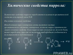 Химические свойства пиррола: Химические свойства пиррола определяются наличием а