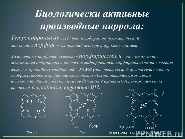 Биологически активные производные пиррола: Тетрапиррольные соединениясодержат ароматический макроциклпорфин, включающий четыре пиррольных кольца. Замещенные порфины называютпорфиринами. В виде комплексов с металлами порфирины и частично гидрирова…