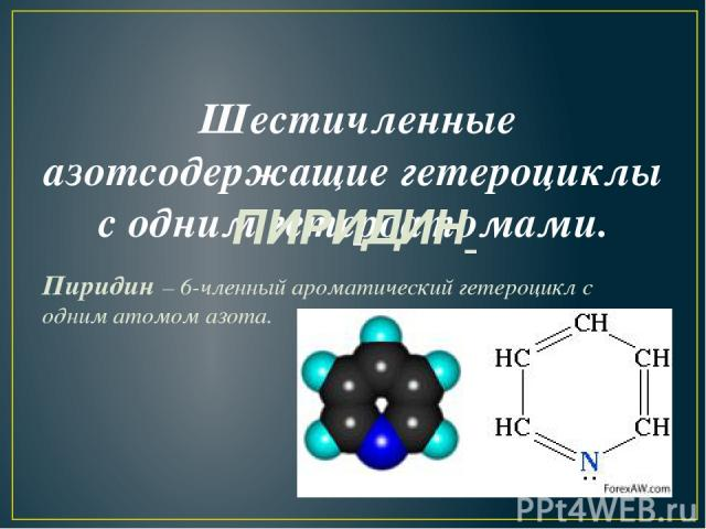 Шестичленные азотсодержащие гетероциклы с одним гетероатомами. ПИРИДИН Пиридин – 6-членный ароматический гетероцикл с одним атомом азота.