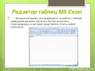 Редактор таблиц MS Exсеl Мощный инструмент для фармацевта по работе с любыми циф