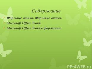 Содержание Фармаце втика. Фармаце втика. Microsoft Office Word. Microsoft Office