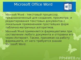 Microsoft Office Word Microsoft Word - текстовый процессор, предназначенный для