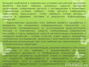 Большой проблемой в современных условиях российской экономики является быстрый п