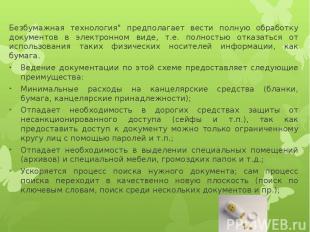 """Безбумажная технология"""" предполагает вести полную обработку документов в электро"""