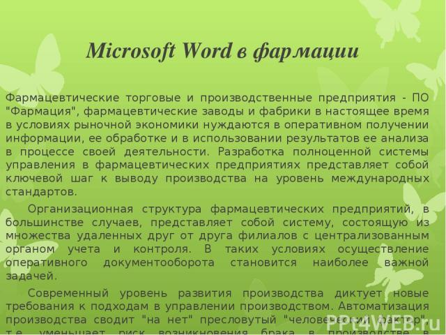 Microsoft Word в фармации Фармацевтические торговые и производственные предприятия - ПО