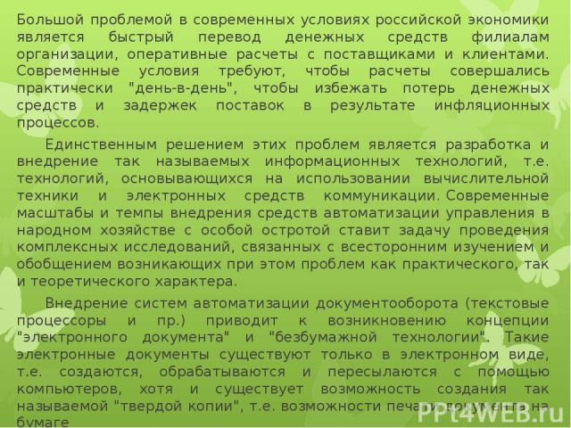 Большой проблемой в современных условиях российской экономики является быстрый перевод денежных средств филиалам организации, оперативные расчеты с поставщиками и клиентами. Современные условия требуют, чтобы расчеты совершались практически