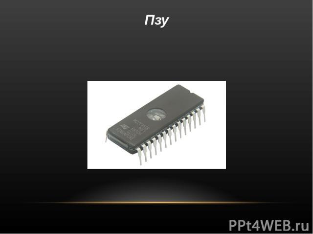 Видеокарта Совместно с монитором, видеокарта образовывает видеоподсистему ПК. Видеоадапте6р сам взял на себя функции видео-контролера, видео-процессора и видео-памяти.