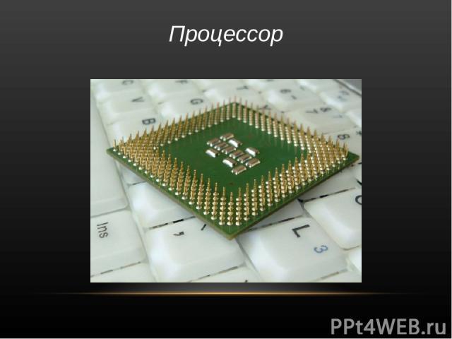 Микропроцессорный чипсет