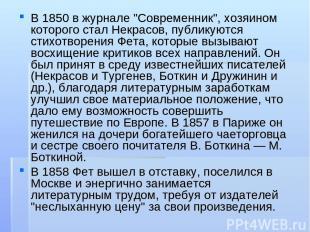 """В 1850 в журнале """"Современник"""", хозяином которого стал Некрасов, публикуются сти"""