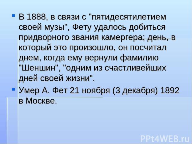 В 1888, в связи с