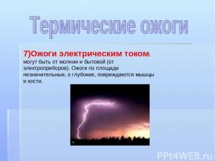 7)Ожоги электрическим током: могут быть от молнии и бытовой (от электроприборов)