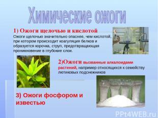 1) Ожоги щелочью и кислотой Ожоги щелочью значительно опаснее, чем кислотой, при