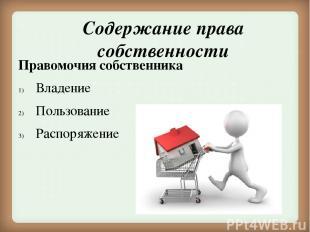 Содержание права собственности Правомочия собственника Владение Пользование Расп