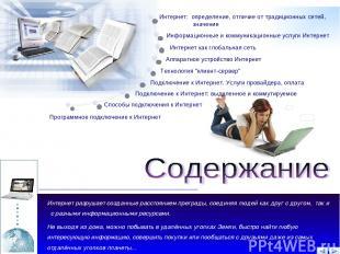 Понятие и структура web-документа, сайта. Навигация в WWW Программа просмотра we
