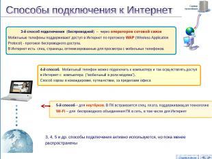 Сервер провайдера Содержание 3, 4, 5 и др. способы подключения активно использую
