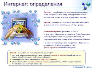 Интернет – это объединение десятков тысяч локальных сетей, разбросанных по всему