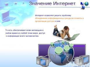 Интернет позволяет решить проблему объединения информационных ресурсов планеты и