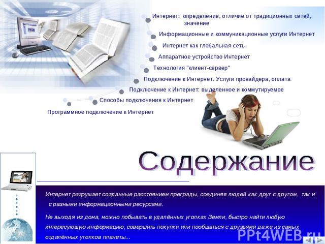 Понятие и структура web-документа, сайта. Навигация в WWW Программа просмотра web-страниц. Понятие, функции web-клиента и web-сервера Интернет: определение, отличие от традиционных сетей, значение Информационные и коммуникационные услуги Интернет Ин…