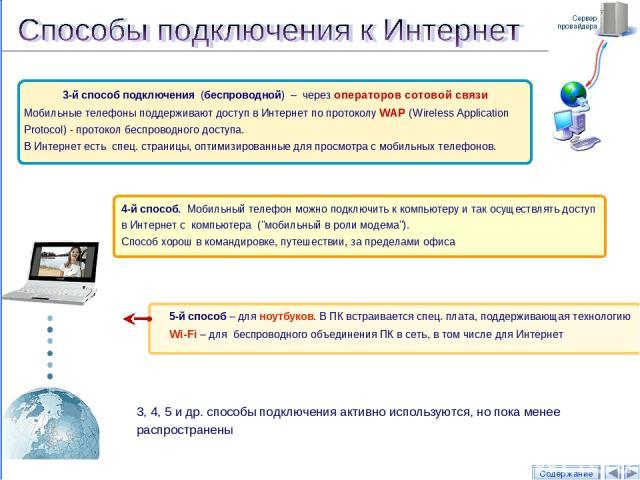 Сервер провайдера Содержание 3, 4, 5 и др. способы подключения активно используются, но пока менее распространены 4-й способ. Мобильный телефон можно подключить к компьютеру и так осуществлять доступ в Интернет с компьютера (