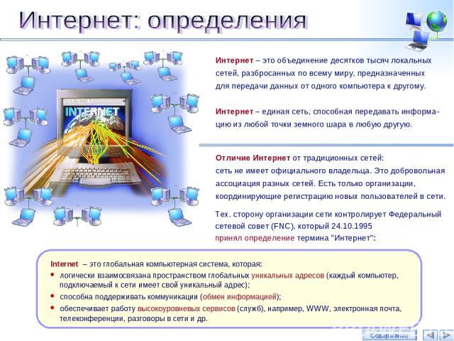 Интернет – это объединение десятков тысяч локальных сетей, разбросанных по всему миру, предназначенных для передачи данных от одного компьютера к другому. Интернет – единая сеть, способная передавать информа-цию из любой точки земного шара в любую д…