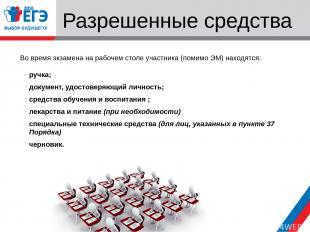 Разрешенные средства Во время экзамена на рабочем столе участника (помимо ЭМ) на
