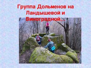 Группа Дольменов на Ландышевой и Виноградной…