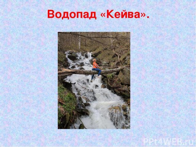 Водопад «Кейва».