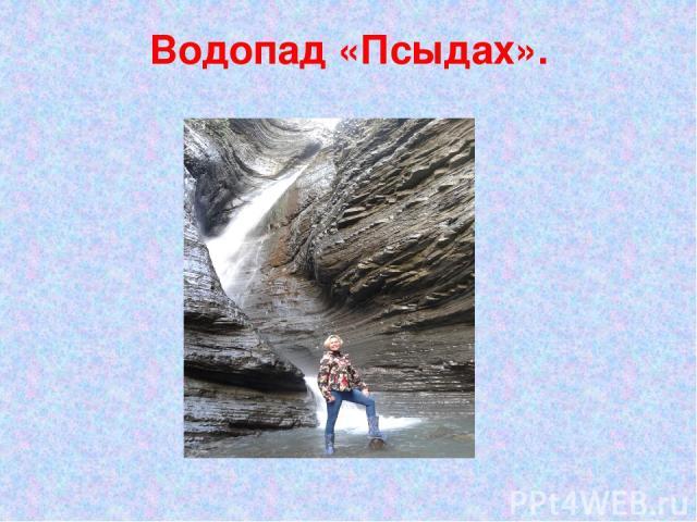 Водопад «Псыдах».