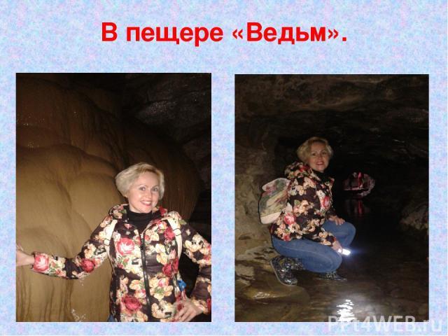В пещере «Ведьм».