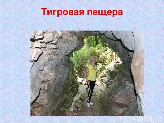 Тигровая пещера