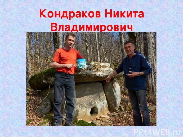 Кондраков Никита Владимирович