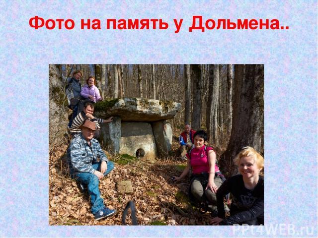Фото на память у Дольмена..
