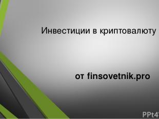 Инвестиции в криптовалюту oт finsovetnik.pro